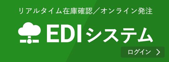 EDIシステムログイン