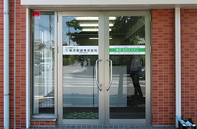 柳沢製袋株式会社/営業部
