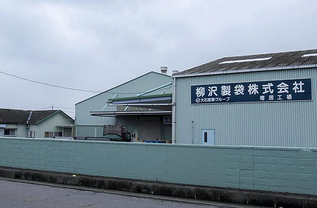 柳沢製袋株式会社/寄居工場